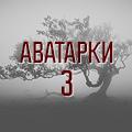 Аватарки (часть 3)