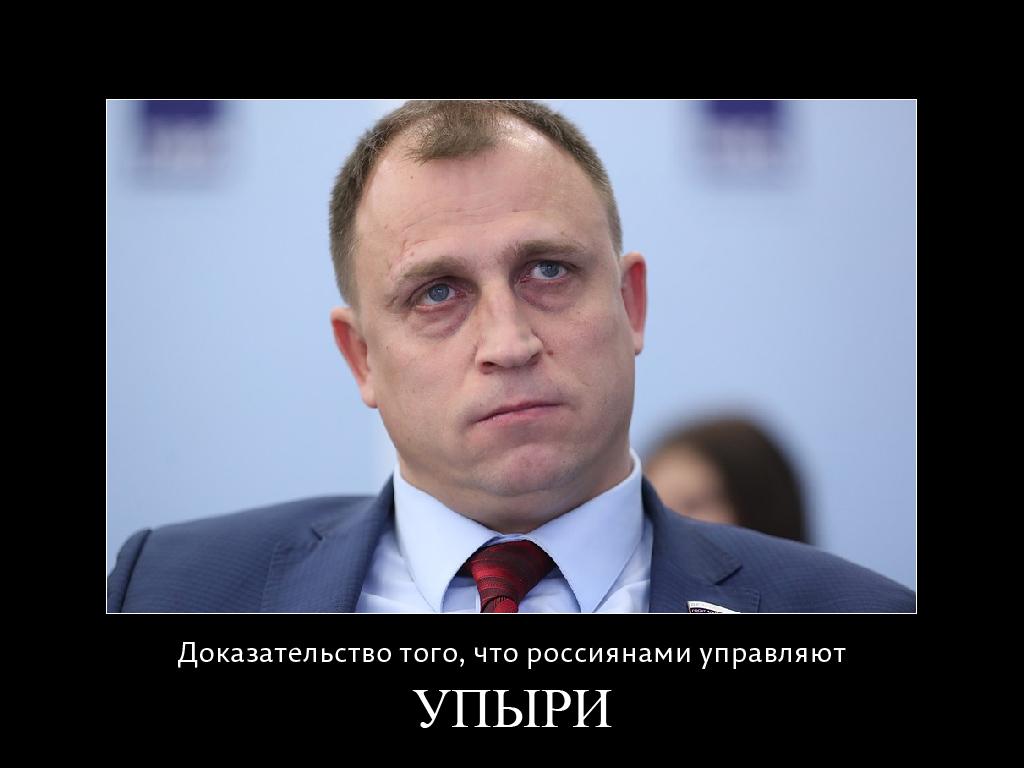 Токсичные инициативы депутата Вострецова