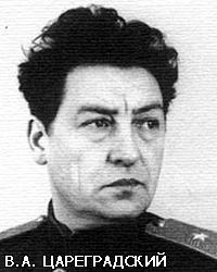 Валентин Александрович Цареградский