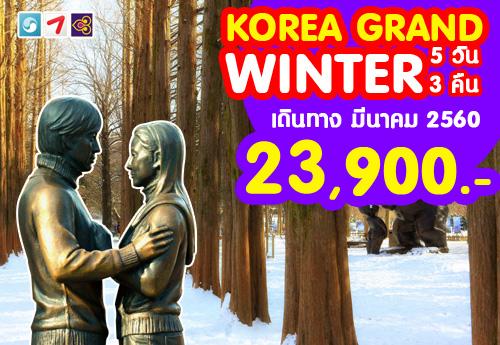Clickstour.com ทัวร์เกาหลีราคาถูก EVERLAND + สกีสุดมันส์ +...