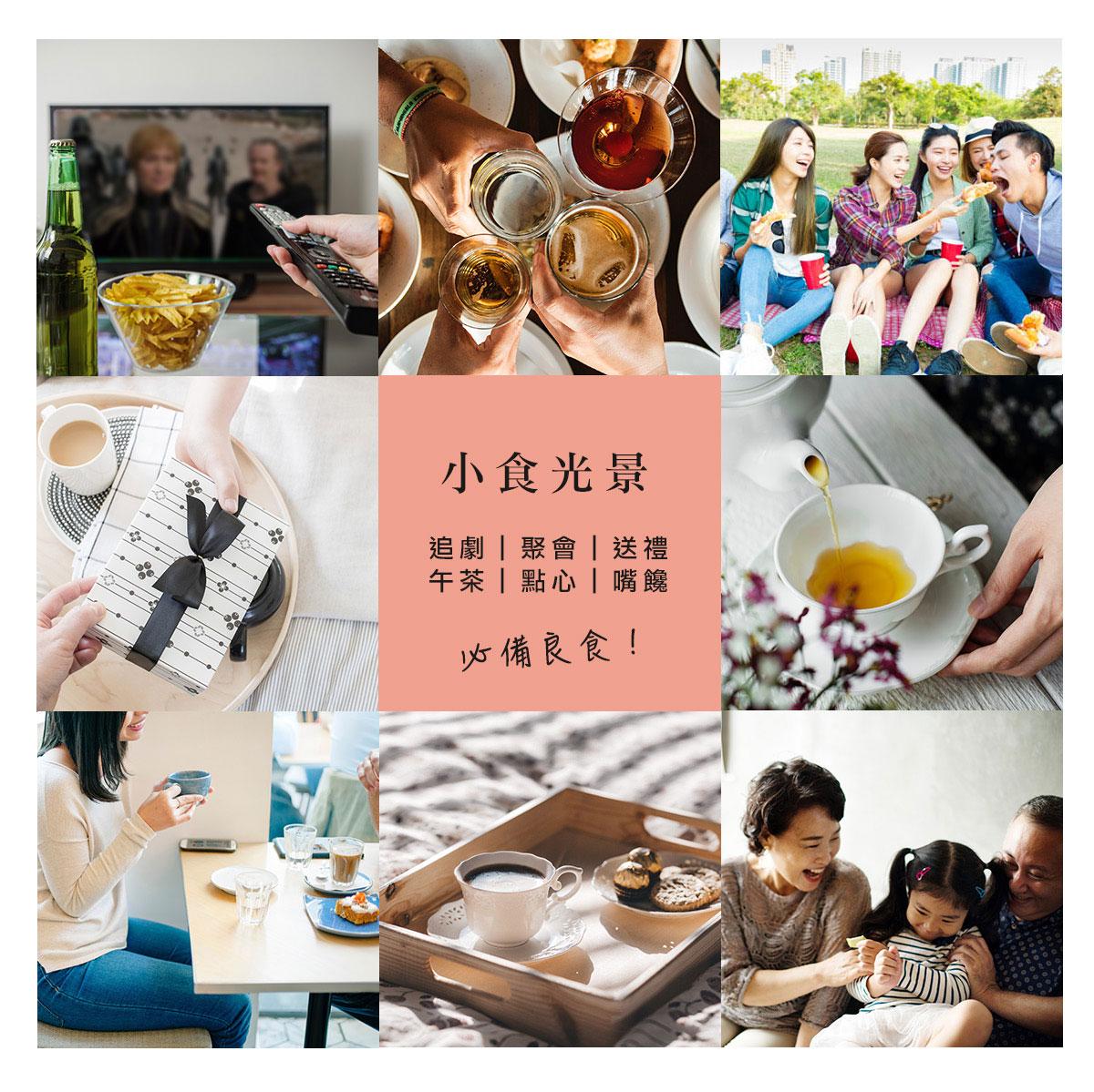 花生糖小食光景 追劇、聚會、送禮、午茶、點心、嘴饞必備良食!