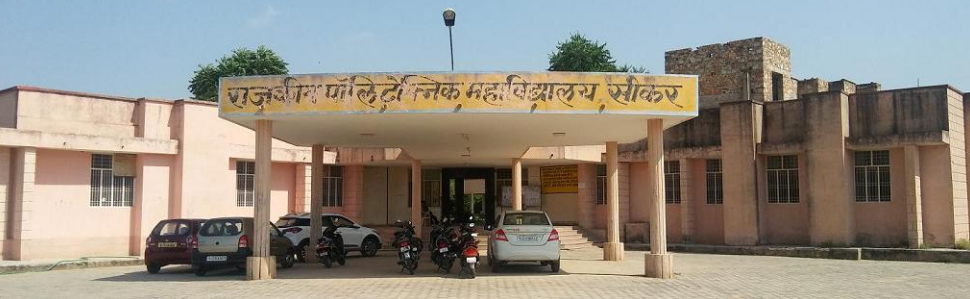 Government Polytechnic College, Sikar