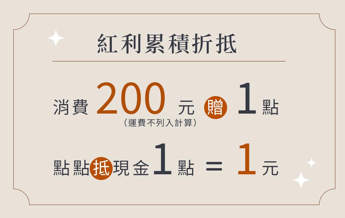 會員專屬紅利累積優惠,加入金弘會員至官網消費滿200贈1點, 1點可折抵1元。