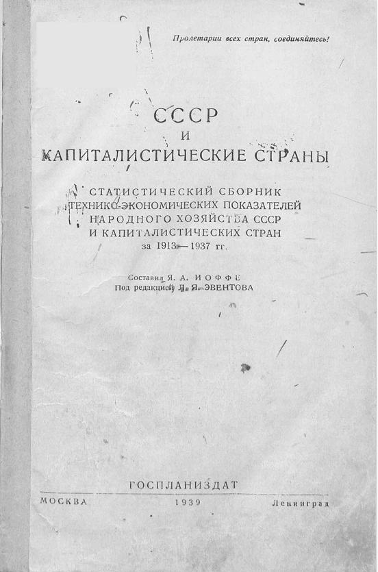 Иначе нас сомнут...Статистический сборник 1939 год. Сравнение с капстранами