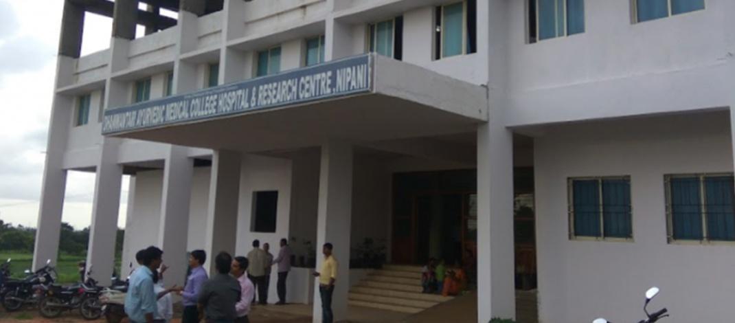 Shree Chhatrapati Shivaji Education Society's Dhanwantari Ayurvedic Medical College, Hospital and Research Centre Image
