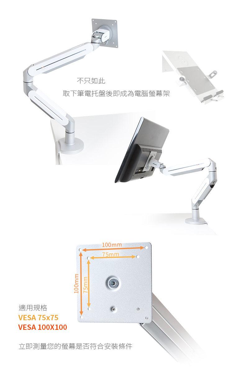是NB架也是螢幕架,適用VESA75x75及VESA100x100,8公斤以內螢幕