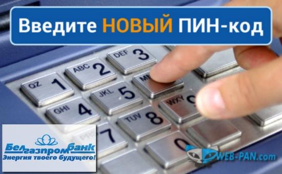 Всё же умеют менять ПИН на карте платёжной, в БелГазПромБанке, и это единственный банк в Беларуси!