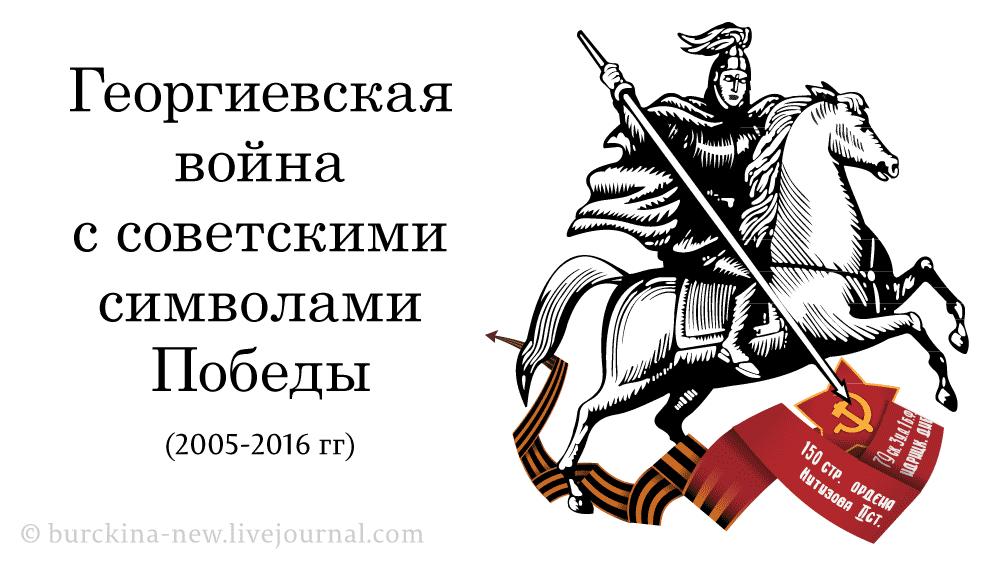 Зачем путинский режим воюет с настоящими символами Победы?
