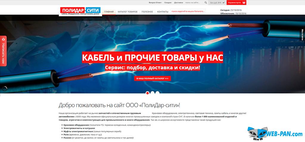 Новый дизайн сайта, новые проект запускается в работу - Полидар-сити ООО!