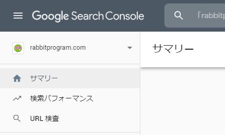Google Search Console 登録方法