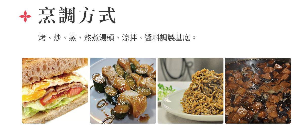 金豆油烹調方式:烤、炒、蒸、熬煮湯頭、涼拌、醬料調製基底。