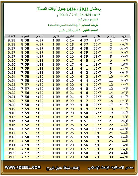 امساكية رمضان 2013 – 1434 | ليبيا سبها - امساكية شهر رمضان ليبيا مدينة سبها 2013 - امساكية رمضان جميع الدول العربية 2013