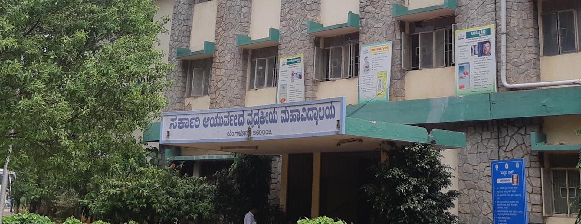 Government Ayurvedic Medical College, Bengaluru Image