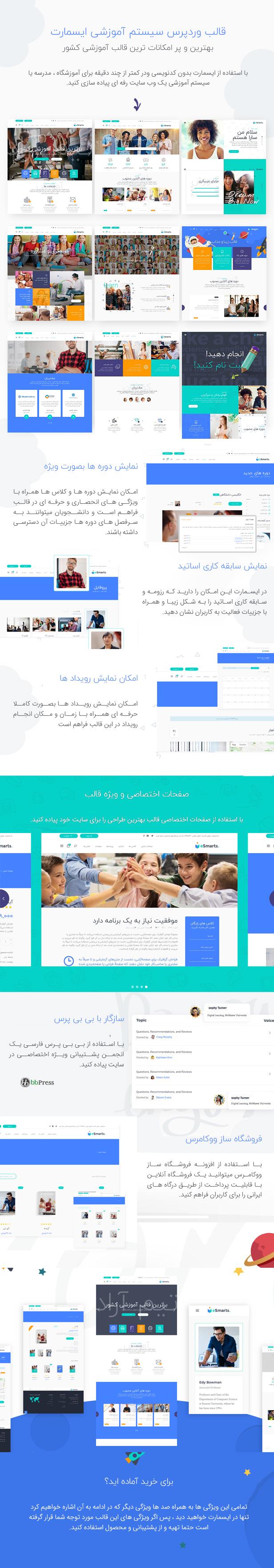 قالب وردپرس آموزش آنلاین Esmart