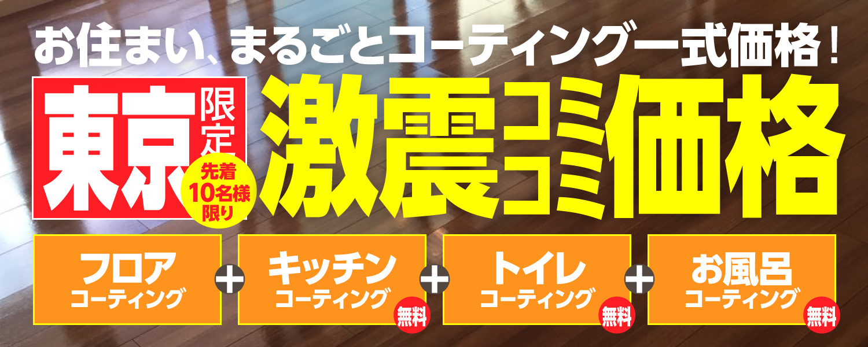 東京限定特別価格 ¥99800
