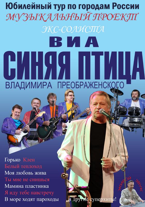 Музыкальный проект экс-солиста ВИА «Синяя птица» Владимира Преображенского