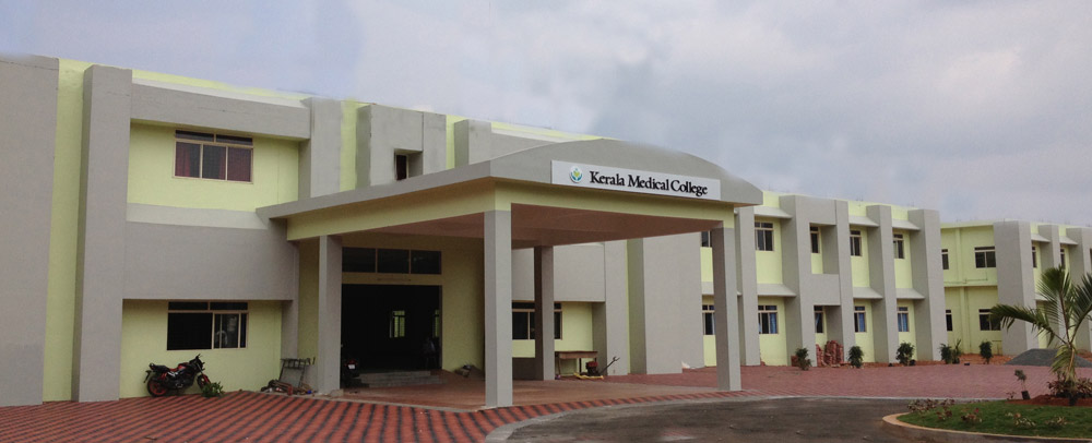 Kerala Medical College, Mangode, Palakkad Image