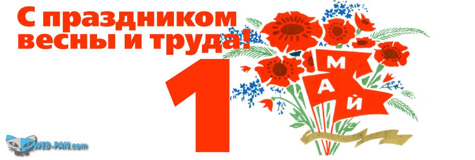 С праздником, Вас, друзья - с Днём труда и весны!