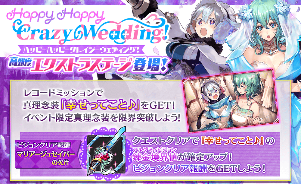 Happy Happy Crazy Wedding!【EXステージ】