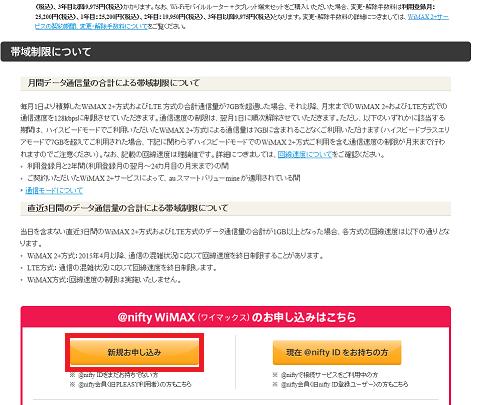 @niftyのWiMAX2サービスを申し込む1