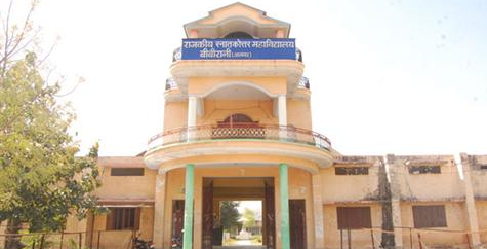Government College, Bibirani Image