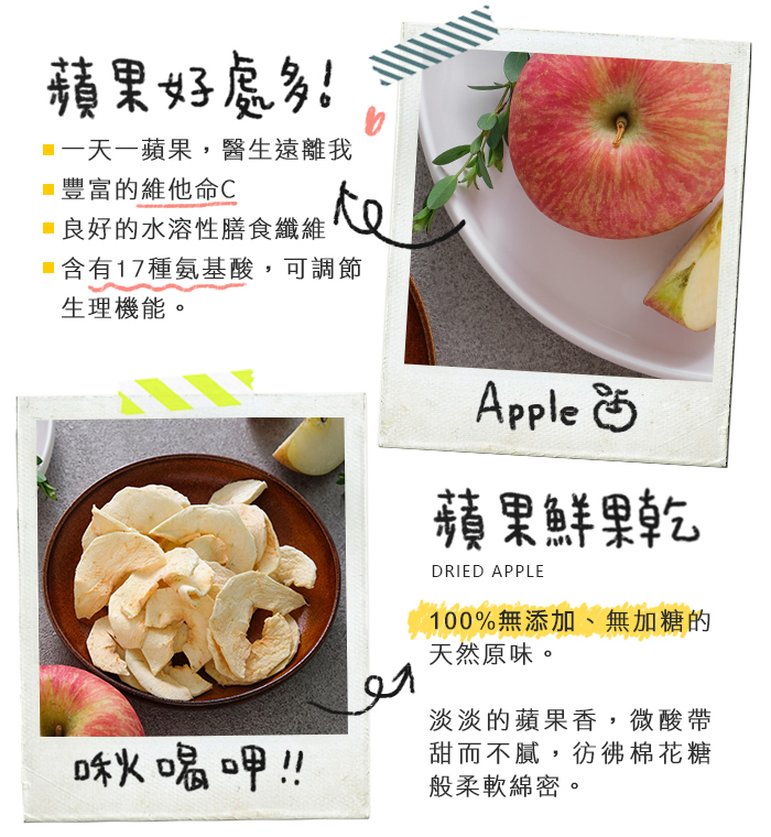 蘋果好處多,富含維他命及多種礦物質,膳食纖維排便更順暢。100%無添加的蘋果乾,淡淡蘋果香,微酸帶甜而不膩,彷彿棉花糖般柔軟綿密。