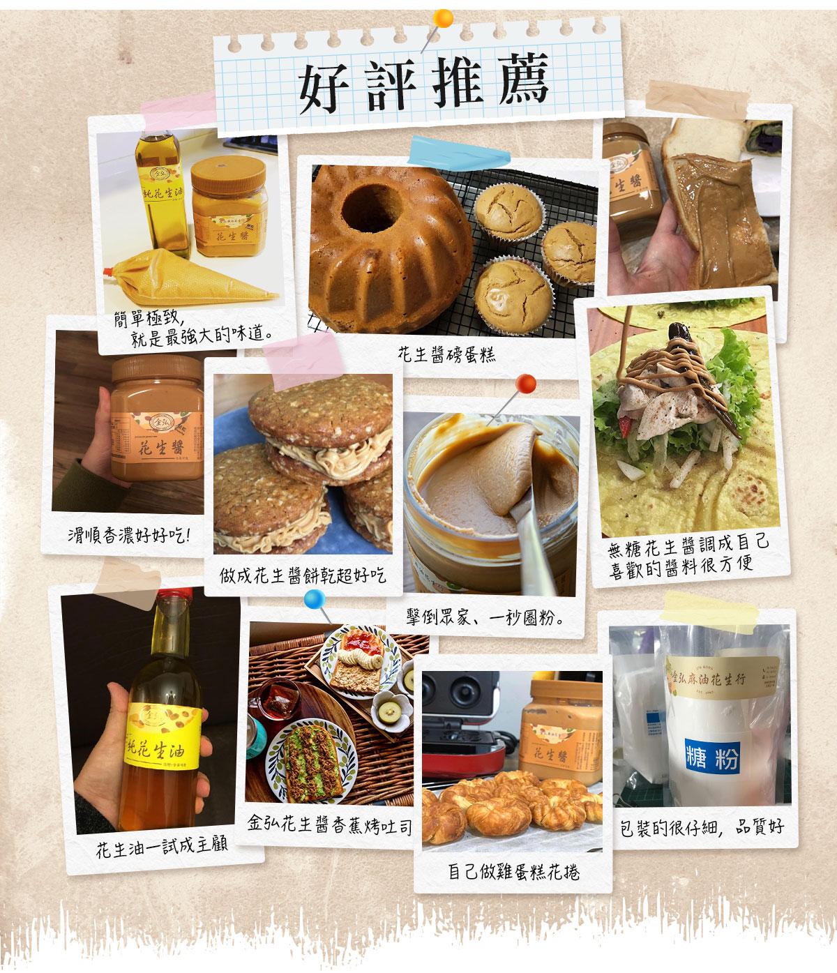 金弘花生醬、花生油、糖粉好評推薦