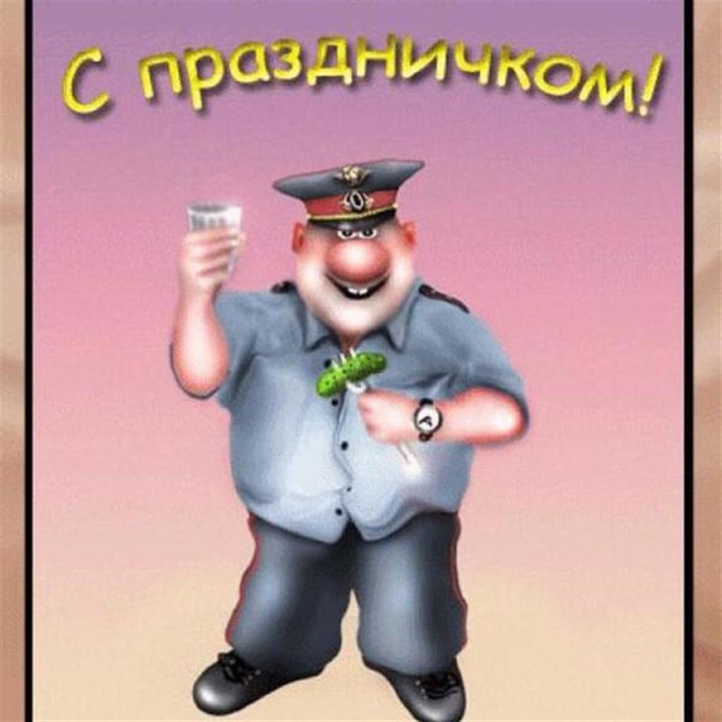 Прикольное поздравление с днем полиции офицеру в отставке пенсионеру