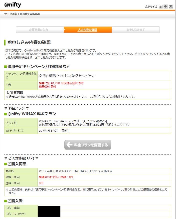@niftyのWiMAX2サービスを申し込む11