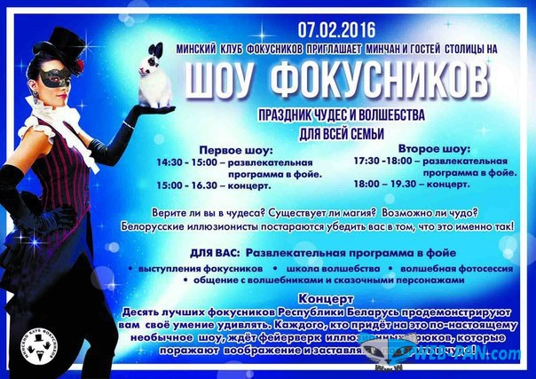 Шоу Фокусников от 7 февраля 2016 года! Все на шоу!