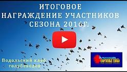 Награждение участников соревнований спортивных голубей сезона 2016 года