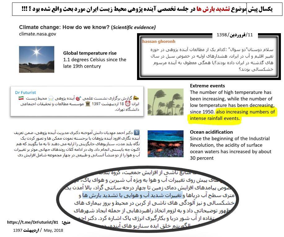 یکسال پیش موضوع تشدید بارش ها در جلسه تخصصی آینده پژوهی محیط زیست ایران مورد بحث واقع شده بود ؟ !!!
