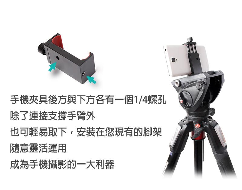 手機夾具可安裝在腳架上