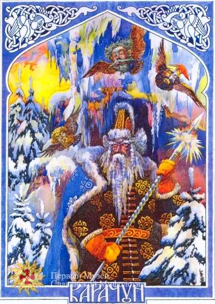 Карачун. Картина современного художника Виктора Королькова