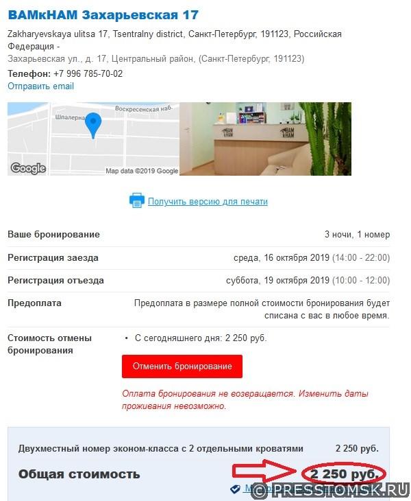 Комната в Санкт-Петербурге