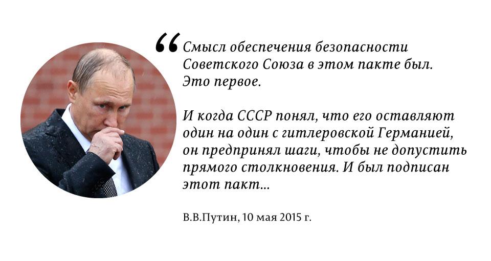Путин отказался от защиты правды о войне