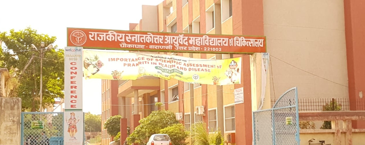 Government Ayurvedic College and Hospital, Varanasi Image