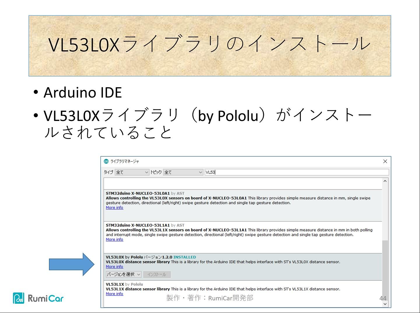VL53L0Xライブラリ画像