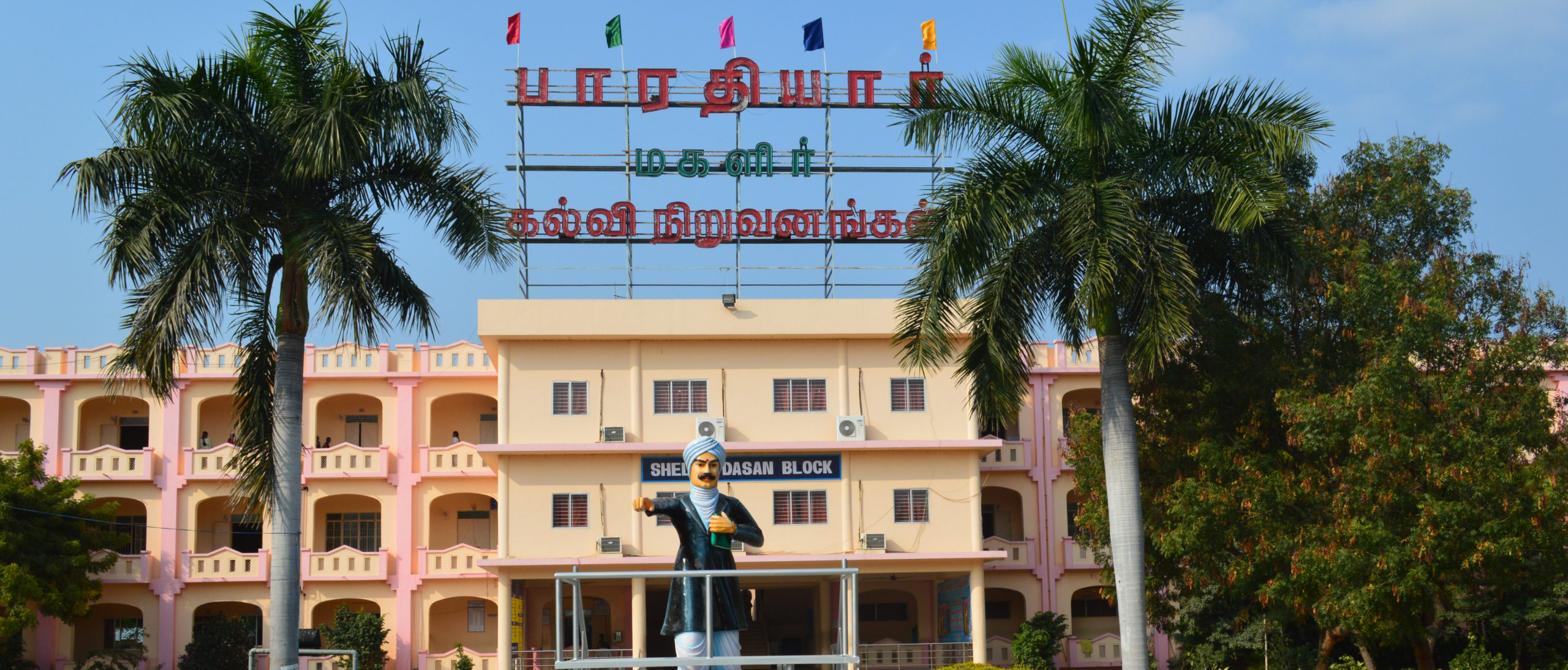 Bharathiyar Arts and Science College for Women, Salem