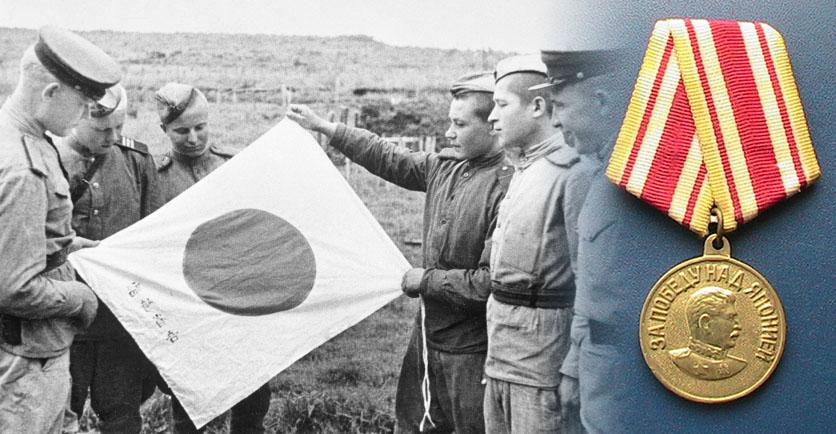 Победу СССР над Японией приказано забыть?