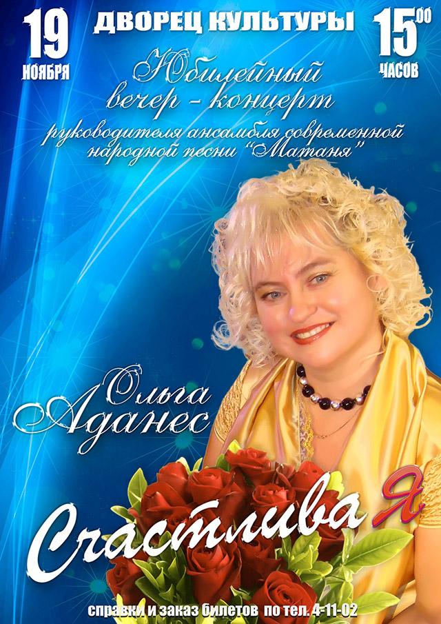 Юбилейный вечер - концерт руководителя ансамбля современной народной песни «Матаня» - Ольги Аданес.