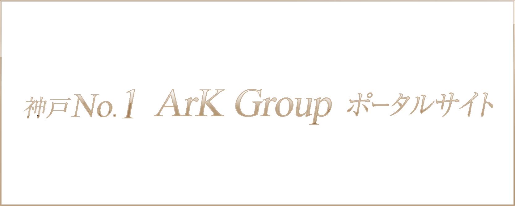 神戸 No.1 ArKGroup ポータルサイト