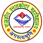 Anusuya Prasad Bahuguna Government Post Graduate College, Agastyamuni, Rudraprayag