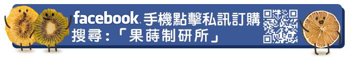 果蒔制研所facebook QR code