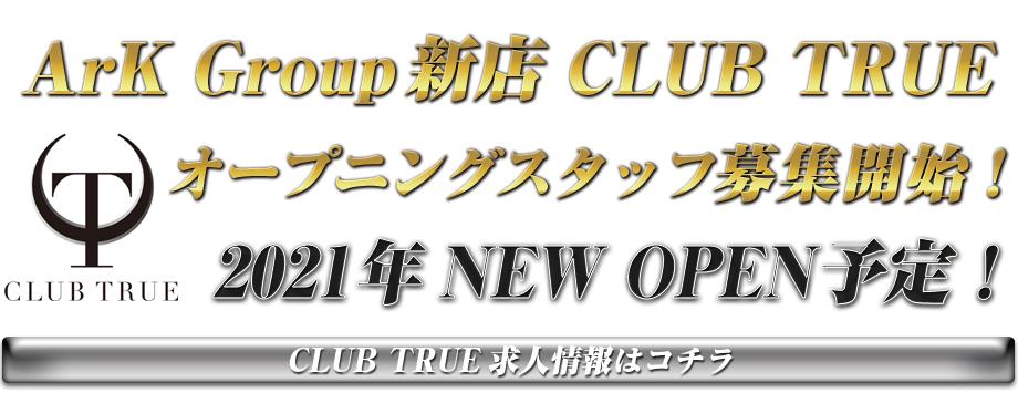 神戸 三宮 ホストクラブ TRUE(トゥルー)