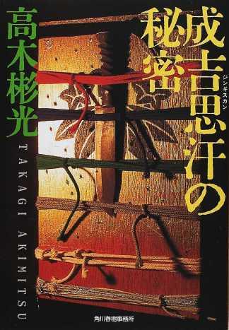 七日間ブックカバーチャレンジ-成吉思汗の秘密