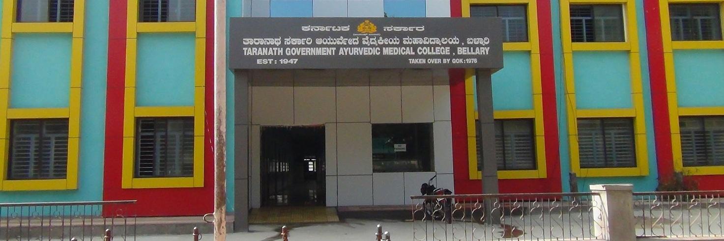 Taranath Government Ayurvedic Medical College