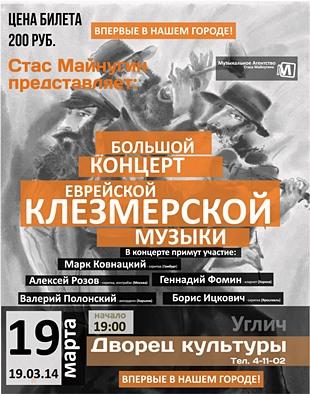 Большой концерт еврейской клезмерской музыки