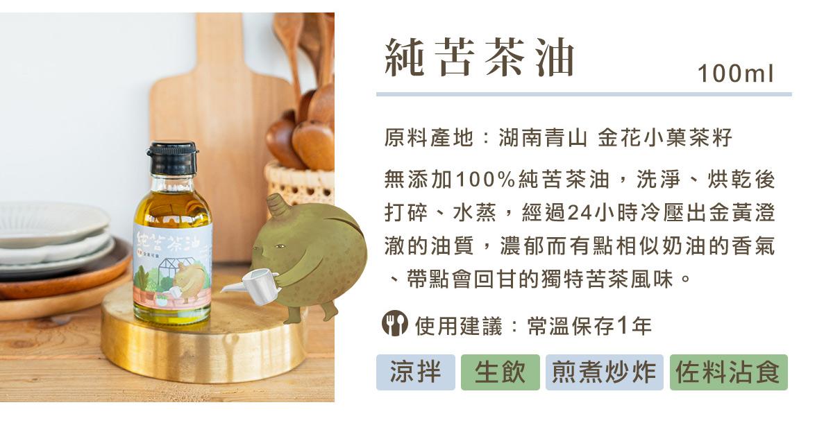金弘無添加100%純苦茶油,洗淨、烘乾後打碎、水蒸,經過24小時冷壓出金黃澄澈的油質,濃郁而有點相似奶油的香氣、帶點會回甘的獨特苦茶風味。