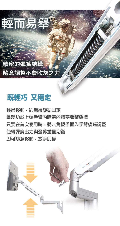 壁掛螢幕架,輕巧穩定的MIT台灣製造螢幕架